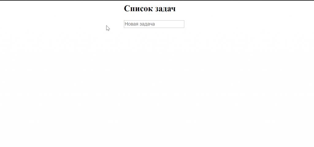 Как сделать таск-менеджер: страница для ведения дел создана, нопока неопрятно выглядит иничего неумеет