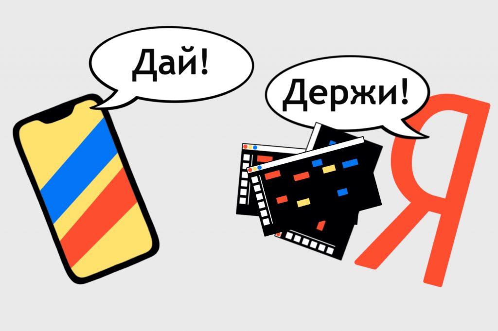 Как устроен интернет: Ваш смартфон делает запрос, компьютер «Яндекса» отдаёт вам страницу ввиде кода