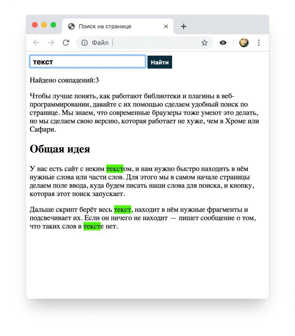 Проект: собственный поиск по странице на jQuery