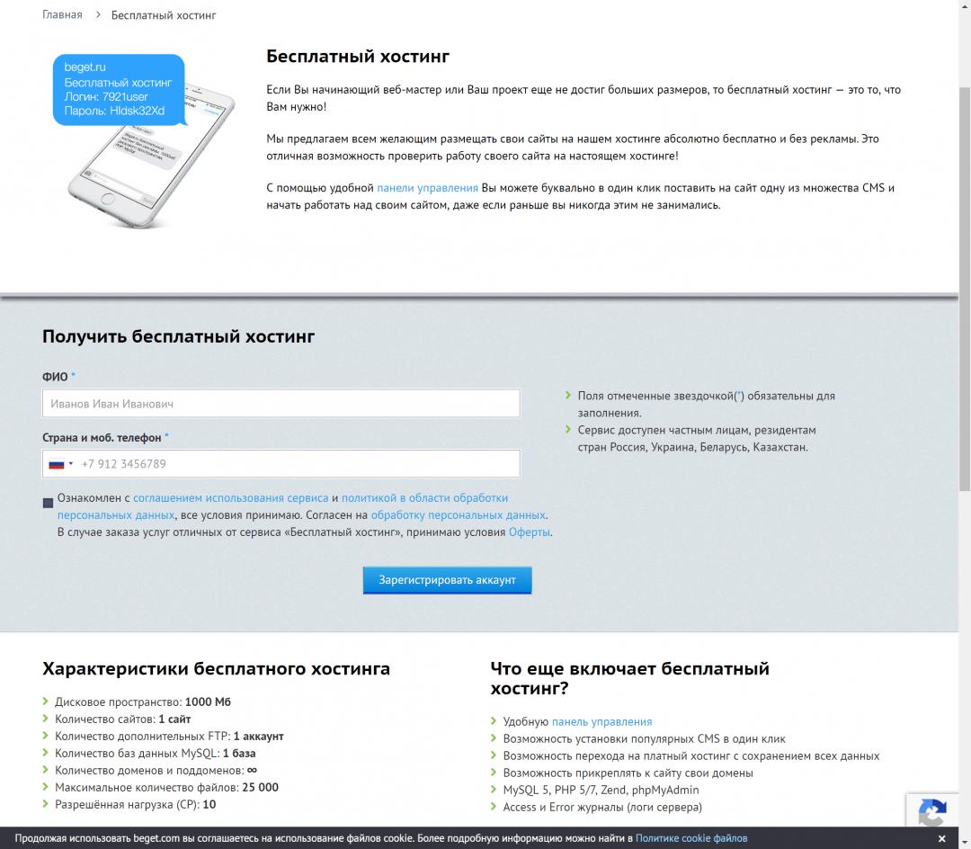 регистрации доменов третьего уровня