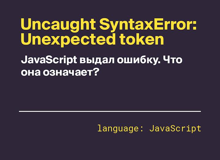 Uncaught SyntaxError: Unexpected token