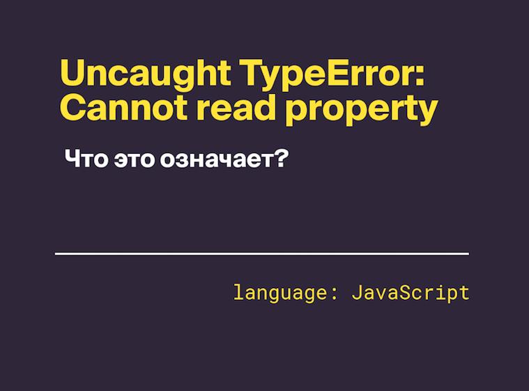 Uncaught TypeError: Cannot read property — что это означает