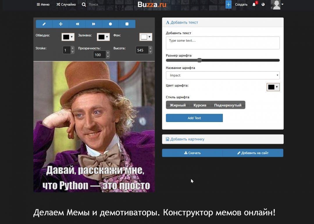 Генератор мемов buzza.ru