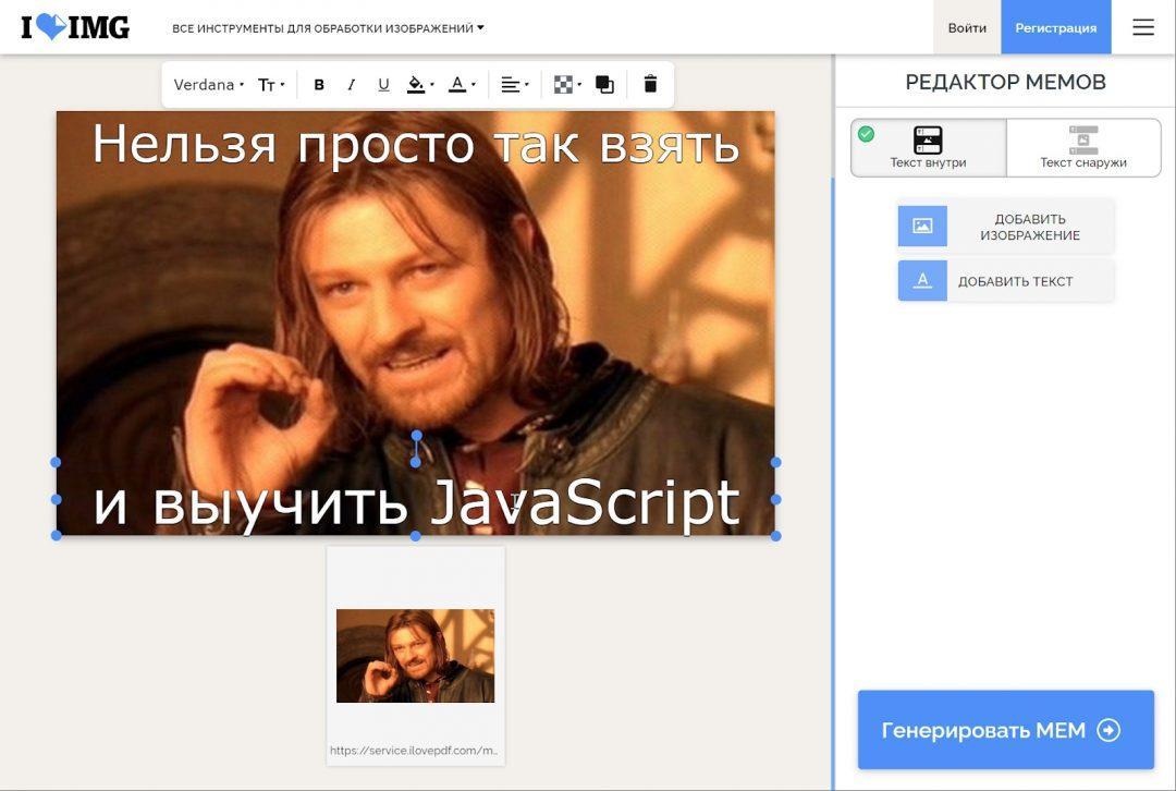 Генератор мемов iloveimg.com