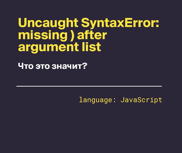 Uncaught SyntaxError: missing ) after argument list — что это значит