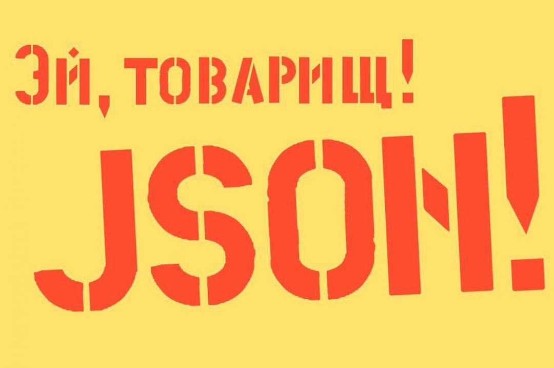 Что такое JSON