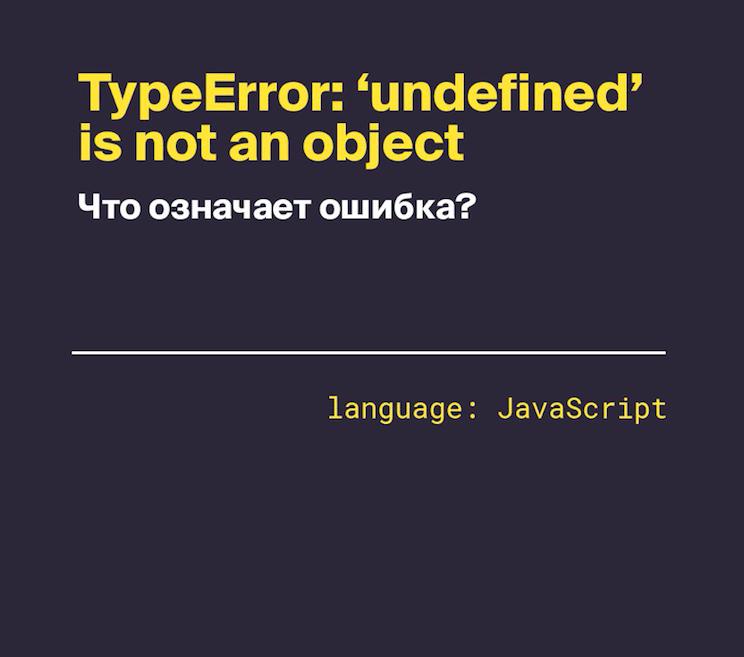 Что означает ошибка: TypeError: 'undefined' is not an object