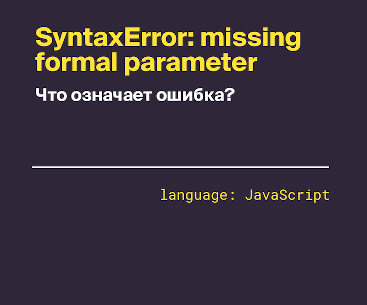 Что означает ошибка SyntaxError: missing formal parameter