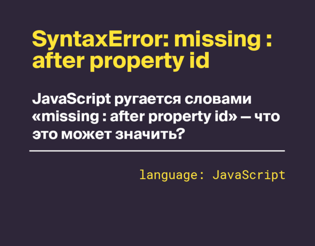 Что означает ошибка SyntaxError: missing : after property id
