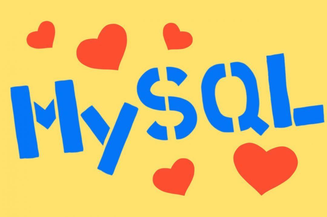 MySQL — царица баз