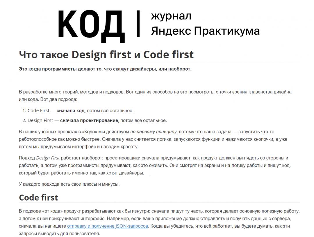 Наша статья про дизайн и код в Markdown-редакторе Typora. Выглядит неплохо