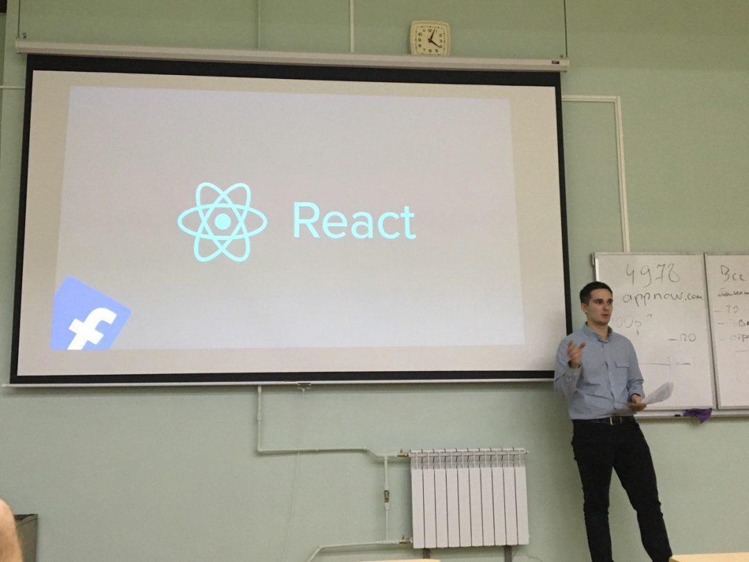 Логика на JavaScript, фреймворки и препроцессоры: в итоге в универе на конференции по современным веб-технологиям рассказывал про React