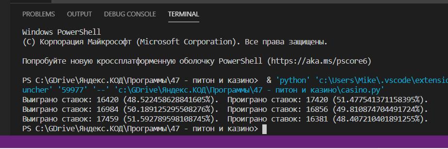 Моделируем игру в рулетку на Python: если мы запустим этот код, то в консоли увидим результат для каждого матожидания