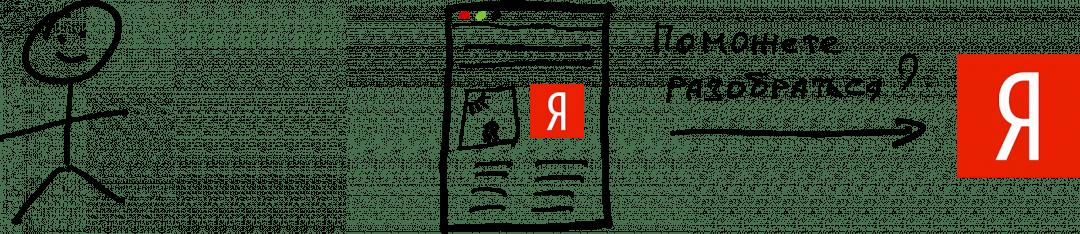 Когда посетитель, например, сайта о программировании, нажимает «Войти через Яндекс», этот сайт отправляет в Яндекс запрос