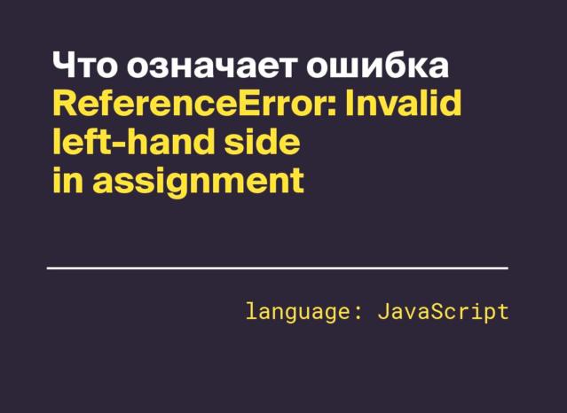 Что означает ошибка ReferenceError: Invalid left-hand side in assignment