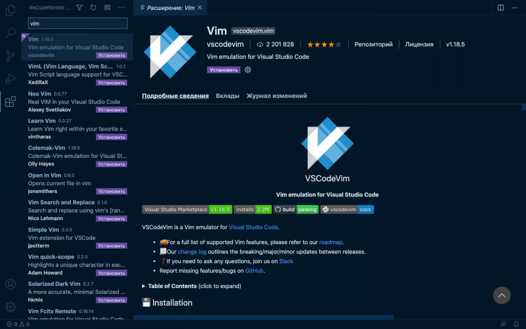 Расширение vscodevim.vim для VS Code