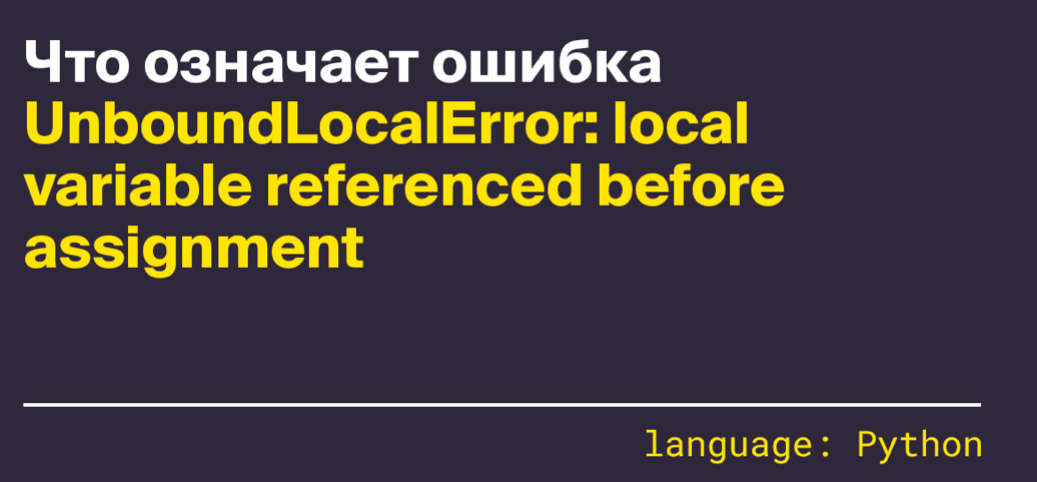 Что означает ошибка UnboundLocalError: local variable referenced before assignment
