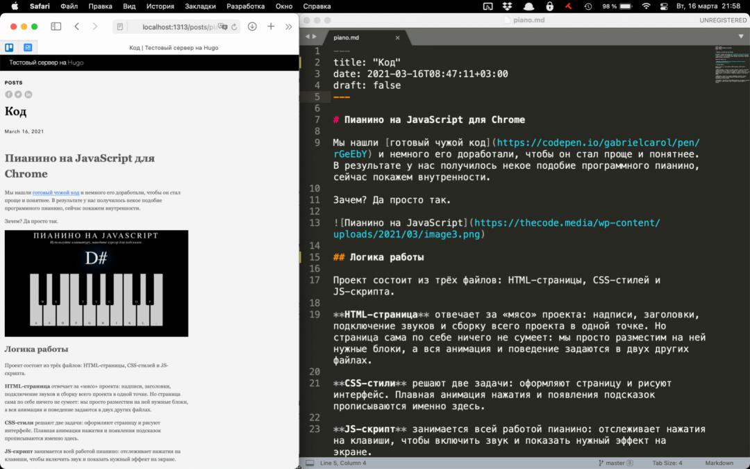 Готовая страница и исходный текст в markdown-разметке