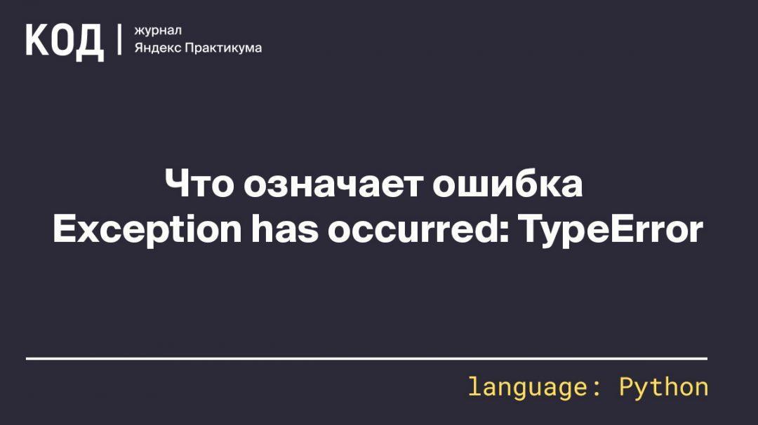 Что означает ошибка Exception has occurred: TypeError