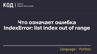 Что означает ошибка IndexError: list index out of range