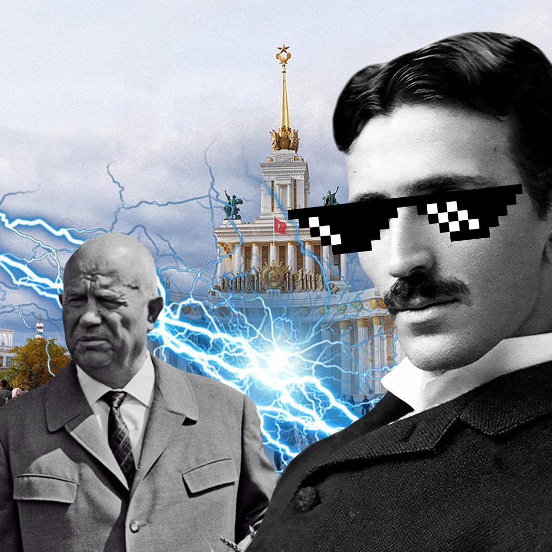 Никола Тесла представил на ВДНХ новый тип передачи энергии