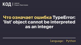 Что означает ошибка TypeError: 'list' object cannot be interpreted as an integer