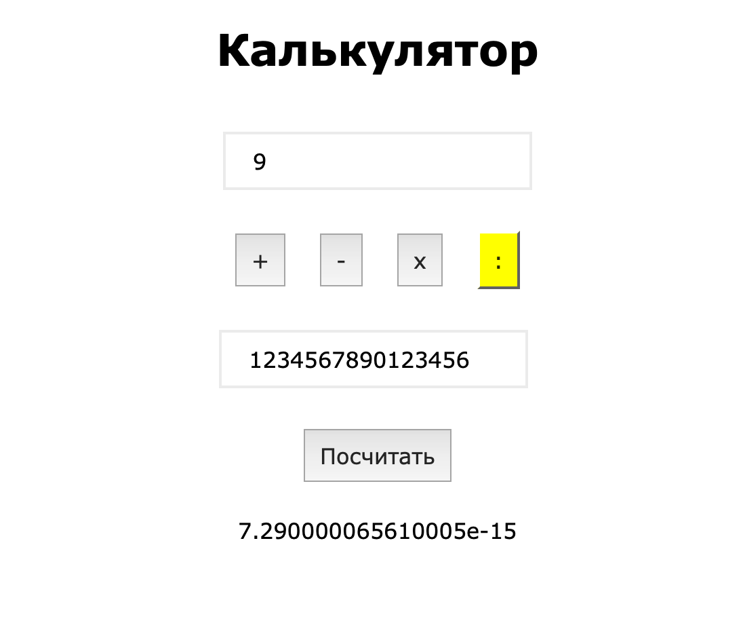 Тестируем и исправляем калькулятор на JavaScript