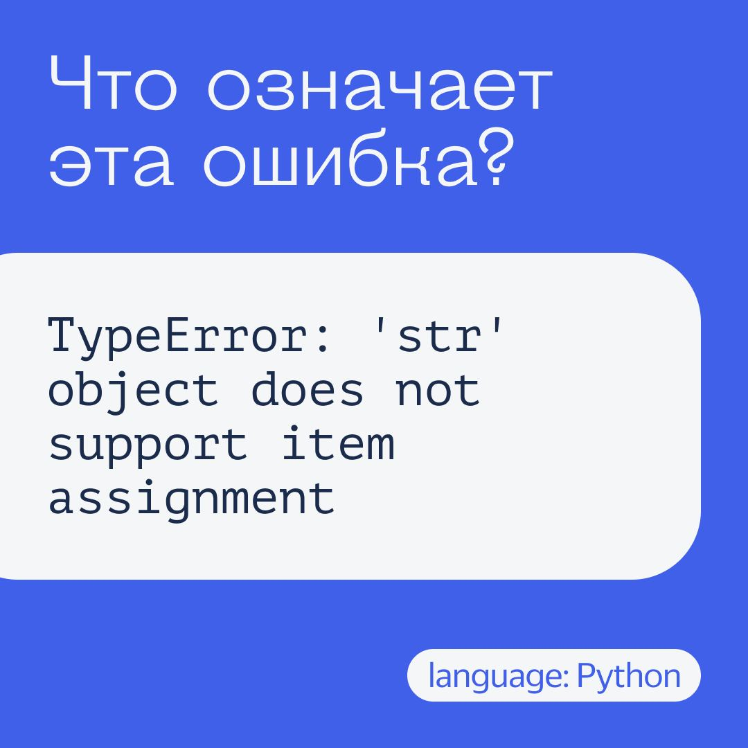 Что означает ошибка TypeError: 'str' object does not support item assignment