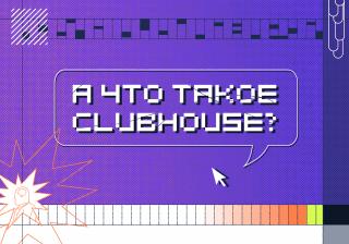 Как русские хакеры взломали Clubhouse